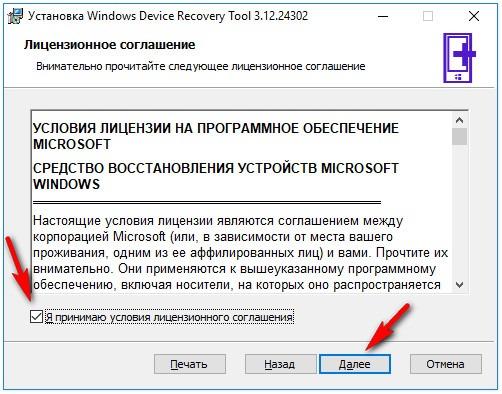 Как прошить любой смартфон Lumia [Windows Device Recovery Tool]
