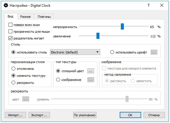 Цифровые часики на рабочий стол компьютера [Digital Clock 4]